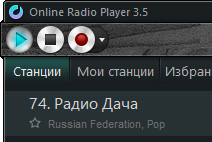 Online Radio Player