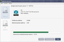WindowsDefrag