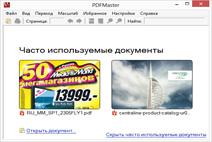 PDFMaster - чтение PDF