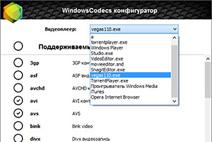 Видео кодеки WindowsCodecs