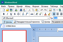 WindowsWord 2020 - редактор документов