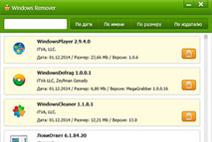 Программа WinRemover